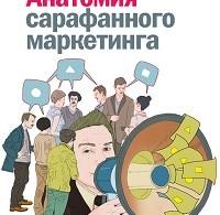Эмануил Розен «Анатомия сарафанного маркетинга»