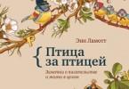 Энн Ламотт «Птица за птицей. Заметки о писательстве и жизни в целом»