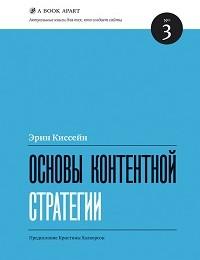 Эрин Киссейн «Основы контентной стратегии»