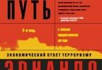 Эрнандо Сото «Иной путь. Экономический ответ терроризму»