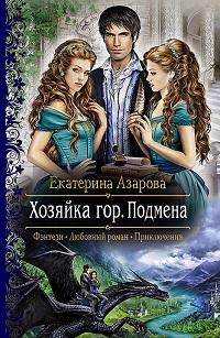 Екатерина Азарова «Хозяйка гор. Подмена»