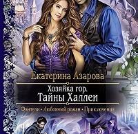Екатерина Азарова «Хозяйка гор. Тайны Халлеи»