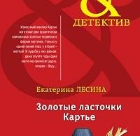 Екатерина Лесина «Золотые ласточки Картье»
