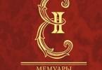 Екатерина Романова «Мемуары императрицы Екатерины II. Часть 1»