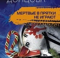 Елена Донцова «Мертвые в прятки не играют»