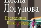 Елена Логунова «Наследница Шахерезады»