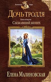 Елена Малиновская «Сбежавший жених»