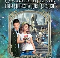 Елена Звездная «Сосватать героя, или Невеста для злодея»