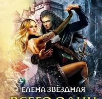 Елена Звездная «Всего один поцелуй»