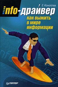 Евгений Коноплев «Info-драйвер. Как выжить в мире информации»
