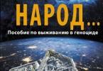 Евгений Сатановский «Жил-был народ… Пособие по выживанию в геноциде»