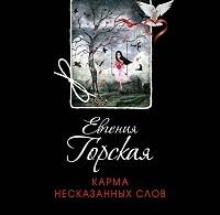 Евгения Горская «Карма несказанных слов»