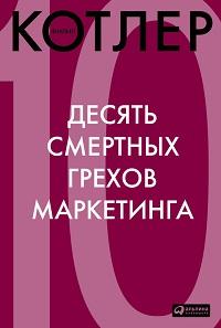 Филип Котлер «Десять смертных грехов маркетинга»