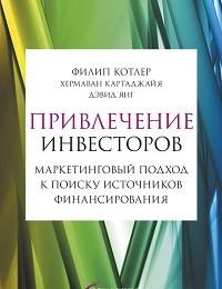 Филип Котлер, Хермаван Картаджайя, Дэвид Янг «Привлечение инвесторов: Маркетинговый подход к поиску источников финансирования»