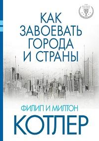 Филип Котлер, Милтон Котлер «Как завоевать города и страны»