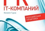 Филипп Гуров «PR IT-компаний: Российская практика»