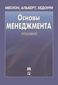 Франклин Хедоури, Майкл Альберт, Майкл Мескон «Основы менеджмента»