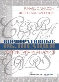Фрэнк Фабоцци, Ричард Уилсон «Корпоративные облигации. Структура и анализ»