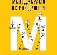 Фрэнк Свайтек, Денни Стригл «Менеджерами не рождаются. Непростые уроки достижения реальных результатов»