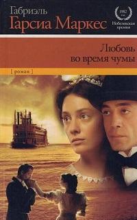 Габриэль Маркес «Любовь во время чумы»