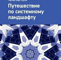 Гарольд Лоусон «Путешествие по системному ландшафту»