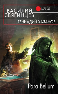 Геннадий Хазанов, Василий Звягинцев «Para Bellum»