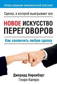 Генри Калеро, Джерард Ниренберг «Новое искусство переговоров»