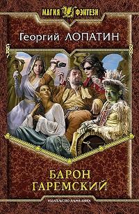 Георгий Лопатин «Барон Гаремский»