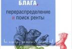 Гордон Таллок «Общественные блага, перераспределение и поиск ренты»
