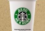 Говард Бехар, Джанет Голдстайн «Дело не в кофе: Корпоративная культура Starbucks»