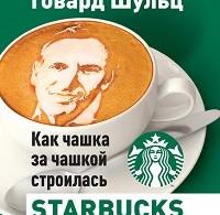 Говард Шульц, Дори Йенг «Как чашка за чашкой строилась Starbucks»