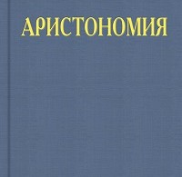 Григорий Чхартишвили, Борис Акунин «Аристономия»