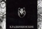 Григорий Чхартишвили, Борис Акунин «Кладбищенские истории»