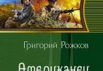 Григорий Рожков «Американец»