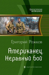 Григорий Рожков «Американец. Неравный бой»