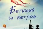 Халед Хоссейни «Бегущий после ветром»