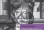 Харуки Мураками «Трилогия Крысы (Слушай песню ветра. Пинбол-1973. Охота на овец. Дэнс, дэнс, дэнс)»