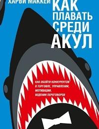 Харви Маккей «Как плавать среди акул»