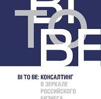 И. Юрова «BI TO BE. Консалтинг в зеркале российского бизнеса»