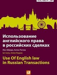 Иен Айвори, Антон Рогоза «Использование английского права в российских сделках»