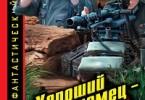 Игорь Градов ««Хороший немец – мертвый немец». Чужая война»