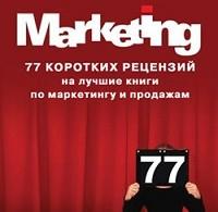 Игорь Манн «77 коротких рецензий на лучшие книги по маркетингу и продажам»