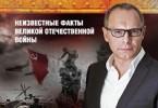 Игорь Прокопенко «По обе стороны фронта. Неизвестные факты Великой Отечественной войны»
