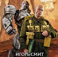 Игорь Смит «Артефактор Горта»