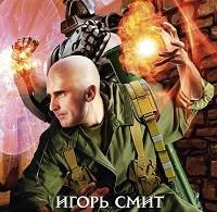 Игорь Смит «Бастион Одесса»