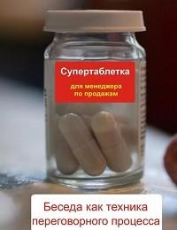 Илья Мельников «Беседа как техника переговорного процесса»