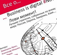 Ирина Эрбланг-Ротару, Александр Мишлен, Эммануэль Фрэсс «Все о… Business is digital Now! Лови момент!»