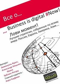 Ирина Эрбланг-Ротару, Александр Мишлен, Эммануэль Фрэсс «Все о… Business is digital Now! Лови момент!»