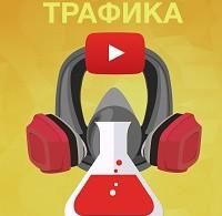 Ирина Лоренс «YouTube: лаборатория вашего трафика»