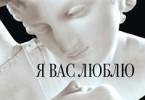 Ирина Муравьева «Я вас люблю»